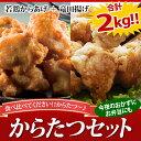 からたつセット(若鶏からあげ1kg+竜田揚げ1kg)合計2kgのセット今夜のおかずにお弁当にも♪