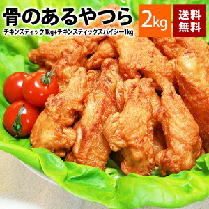 チキンスティック プレーン スパイシー 2kg 国産鶏肉 骨のあるやつら セット 業務用 送料無料 レンジ 冷凍食品 鶏肉 お買い得 大容量 唐揚げ 旨辛 お弁当 おつまみ おかず お惣菜 からあげ 当