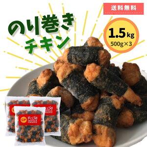 冷凍食品 のり巻きチキン 1.5kg (500g×3) 業務用 送料無料 まとめ買い セット 冷凍 鶏モモ肉 お買い得 大容量 おかず お惣菜 家飲み チキン 鶏肉 若鶏 肉加工品 鶏製品 鶏肉 鶏モモ もも肉 唐揚げ
