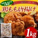 鶏もも唐揚げ1kg【業務用】