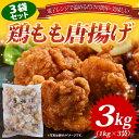 【送料無料】鶏もも唐揚げ(1kg×3袋)合計3キロ!【業務用 イベント バザー 学園祭 冷凍食品】