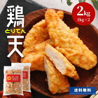 国産チキンナゲット1kg(約50個)コンソメ風味のチキンナゲット