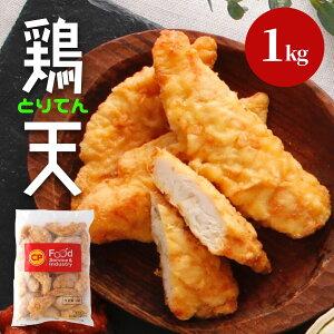 タイ産 鶏天 鶏肉 1kg 約22個 冷凍食品 業務用 チキン とり天 冷凍 鶏肉 ささみ レンジ お弁当 おやつ おつまみ 夜食 電子レンジ 簡単調理 時短 美味しい ピクニック と年越しそば うどん トッ