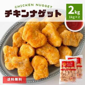 タイ産 チキンナゲット 鶏肉 2kg (1kg×2) 計約100個 冷凍食品 業務用 送料無料 チキン ナゲット 冷凍 鶏肉 鶏むね肉 レンジ お弁当 おやつ おつまみ おうちごはん 電子レンジ 簡単調理 時短 ピク