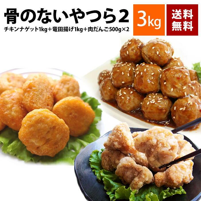 【送料無料】骨のないやつら2(チキンナゲット1kg+竜田揚げ1kg+肉だんご500g×2)合計3種セット