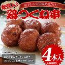 鶏つくね串(軟骨入り) 300g(4本入) コリコリした食感が味わえます。