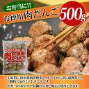 お徳用肉だんご500g主原料に国産鶏肉を使用!!