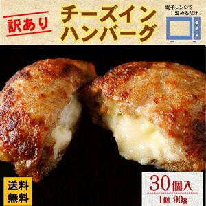 訳あり チーズインハンバーグ 30個 2.7kg アウトレット 業務用 大容量 冷凍 冷凍食品 レンジ ハンバーグ 温めるだけ チーズイン 5種 お買い得 お得 濃厚 ジューシー 電子レンジ 肉加工品 食品