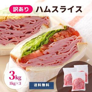 ロースハム 3kg 1kg×3 訳あり ハム 送料無料 業務用 冷蔵 国内製造 アウトレット 切り落し わけあり ハムスライス 端 端っこ 大容量 グルメ レシピ 肉 豚肉 豚ロース 肉 スライス スライス済み