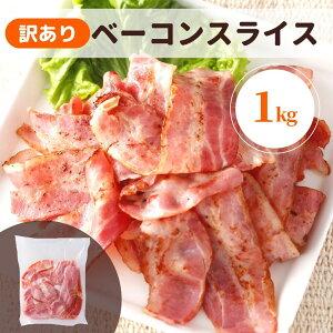 ベーコン 1kg 訳あり 業務用 国内製造 大容量 冷蔵 アウトレット わけあり 切り落とし スライス ベーコンスライス 豚肉 豚バラ 肉 加工品 スライス 端 端っこ 肉加工品 お弁当 おかず おつまみ
