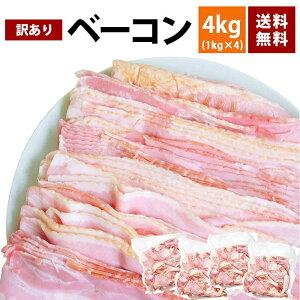 ベーコン 訳あり 4kg 業務用 送料無料 スターゼン 大容量 冷蔵 アウトレット 食品 わけあり 切り落とし スライス ベーコンスライス 豚肉 豚バラ 肉 加工品 スライス 端 端っこ 肉加工品 お弁当