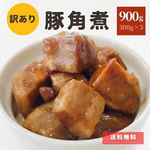 豚角煮 900g (300g×3) 角煮 訳あり 送料無料 端 端っこ 煮込み 肉 お肉 豚肉 豚バラ 豚ばら おかず お惣菜 おつまみ ご飯のお供 簡単調理 時短 レンジ調理 詰合せ 詰め合わせ セット まとめ買い