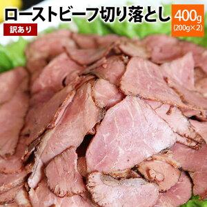 ローストビーフ 切り落とし 訳あり 業務用 400g アウトレット 肉 もも肉 牛肉 オーストラリア スライス 切落とし 切りおとし 端っこ 端 国内製造 小分け おつまみ サンドイッチ ローストビー
