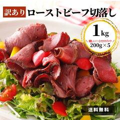 014ローストビーフ(5パック)【送料無料】【訳ありローストビーフアウトレット牛肉切り落し1kg小分けおつまみサンドイッチにも】