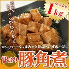 【訳あり】豚角煮1kg