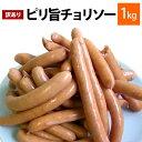 チョリソー 訳あり ピリ旨 1kg 数量限定 アウトレット わけあり 業務用 豚肉 ブタ JAS上級 天然羊腸 冷凍 ウインナー …