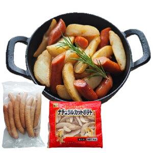 ウインナー フライドポテト ジャーマンポテト セット 冷凍食品 1,5kg ソーセージ ポテト 皮つき 業務用 冷凍 大容量 トースター レンジ調理 お弁当 おかず お惣菜 レシピ 朝食 ジャガイモ 豚肉