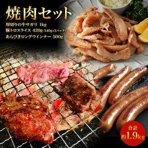 焼肉 3点セット ( 厚切り 牛サガリ 1kg + 豚トロ スライス 420g + ウインナー 500g ) 合計1.92kg 大容量 業務用 牛肉 豚肉 冷凍 焼き肉 ステーキ おうち焼肉 BBQ おかず お惣菜 まとめ買い 肉 冷凍食