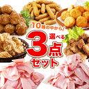 福袋 2021 初売り 食品 肉 最大4.5kg 選べる3点 セット 業務用 冷凍食品 送料無料 大容量 訳あり ベーコン ハム 鶏生…