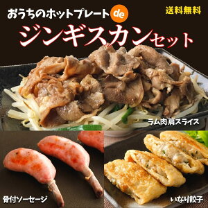 ジンギスカン セット 1.28kg 3種 食品 肉 スターゼン ジンギスカン セット ラム肉 肩スライス ソーセージ いなり 餃子 業務用 小分け 冷凍 食品 簡単 時短 夕食 おかず お惣菜 電子レンジ 大容量