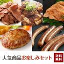 肉 5種 福袋 1.6kg ローストビーフ ウインナー ハンバーグ 豚ロース 味噌漬け ホルモン はらみ ソーセージ ウィンナ…
