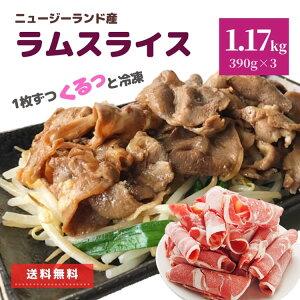 ラム スライス 1.17kg (390g×3) 冷凍 ラム肉 ジンギスカン 送料無料 ラムショルダー ラム肩肉 業務用 しゃぶしゃぶ ラムしゃぶ 焼肉 BBQ 炒め物 鍋 火鍋 肉 お肉 羊肉 ラムロール スライス済み 冷