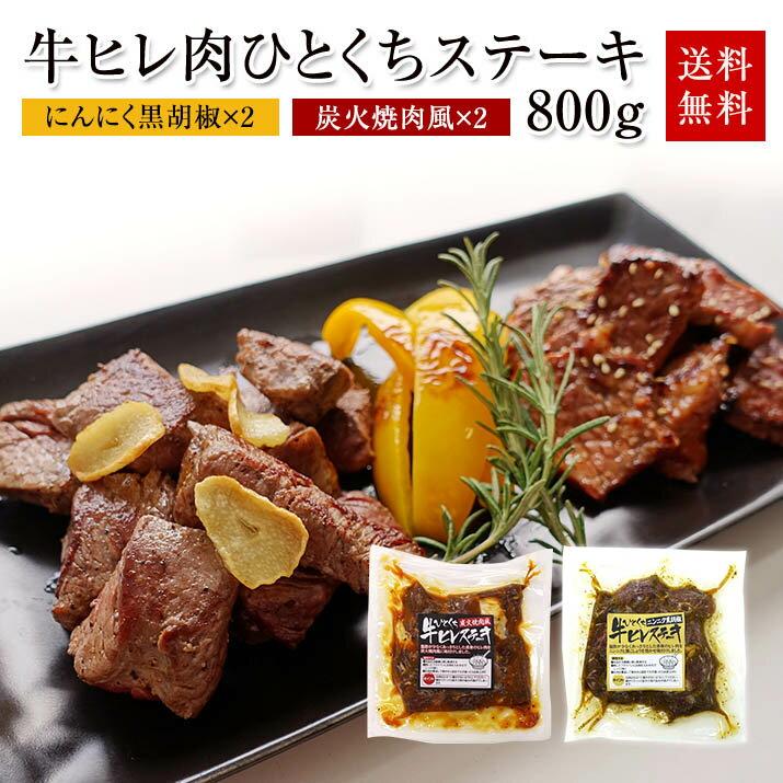 【送料無料】牛ヒレ肉味付ひとくちステーキ 計800g(にんにく黒胡椒&炭火焼肉風)ひとくち ステーキ