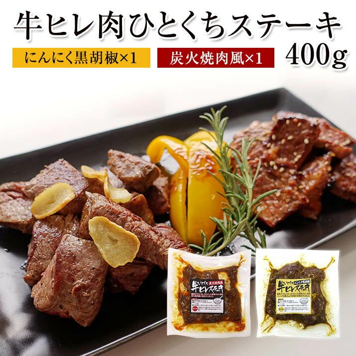 牛ヒレ肉味付ひとくちステーキ 計400g(にんにく黒胡椒&炭火焼肉風)ひとくち ステーキ