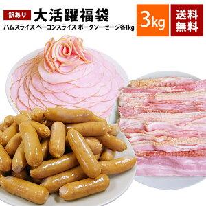 ベーコン ロースハム ソーセージ 肉 3kg 訳あり わけあり アウトレット 大容量 セット 送料無料 大活躍 国内製造 大容量 豚肉 豚ロース 豚ばら 肉 冷凍 便利 お買い得 ウインナー スライス ハ