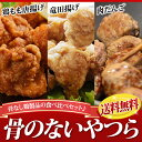 【送料無料】骨のないやつら(鶏もも唐揚げ1kg+竜田揚げ1kg+肉だんご500g×2)合計3種セット