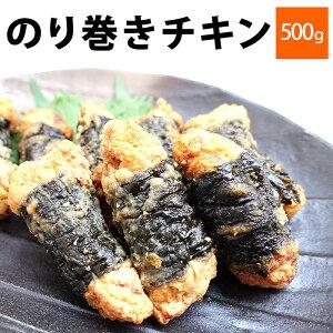 冷凍食品 業務用 のり巻きチキン 500g 韓国海苔 冷凍 鶏モモ肉 お買い得 大容量 お試し チキン 鶏肉 若鶏 ジューシー 肉加工品 鶏製品 鶏肉 鶏モモ もも肉 唐揚げ 唐揚げ お弁当 おかず オード