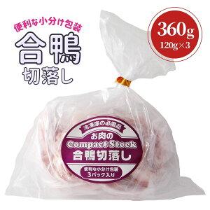 合鴨スライス 360g (120g×3) 冷凍 鴨肉 スライス済み もも肉 モモ肉 鴨 業務用 小分け 冷凍食品 鴨鍋 鍋セット 鴨南蛮 鴨そば 簡単 時短 夕食 おかず お惣菜 スターゼン 正月 お正月 おせち 年越