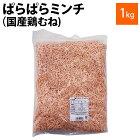 ぱらぱらミンチ(国産鶏むね)1kgパラパラ、サラサラで量りやすい!!