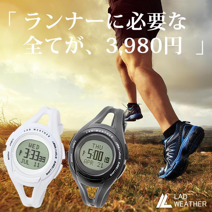 ランニングウォッチ メンズ レディース 腕時計 スポーツウォッチ デジタルウォッチ ジョギング/マラソン/ウォーキング ストップウォッチ/100ラップ/100LAP 消費カロリー計算 ブランド:ラドウェザー LAD WEATHER ランニングマスター