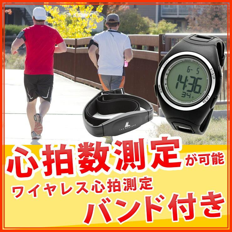 ランニングウォッチ 心拍計測ができるスポーツウォッチ! マラソンやジョギング、ウォーキング、ダイエット、基礎体力アップに!デジタル メンズ/男性用 レディース/女性用 腕時計 LAD WEATHER ラドウェザー ハートレートマスター2 あす楽 送料無料