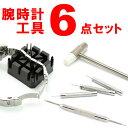 おひとり様1個限り 腕時計 工具セット 腕時計用 工具 6点セット 腕時計 調整 ツール 自宅で簡単にベルト交換ができる!