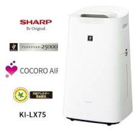シャープ/SHARP 加湿空気清浄機 KI-LX75-W プラズマクラスター25000搭載 【約35平方メートル、約21畳用】【送料無料!(沖縄県、離島は除く)新品、未開封商品】