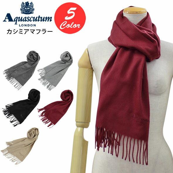 アクアスキュータム Aquascutum カシミアマフラー カシミヤ レディース AQS80【新品】
