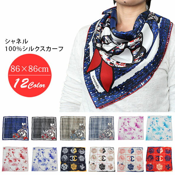 シャネル CHANEL スカーフ シルク 縦86×横86cm CHANEL-SCARF【新品】