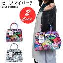 セーブマイバッグ SAVE MY BAG セイブマイバッグ トートバッグ ハンドバッグ Sサイズ PETITE MISS 10104N PETITE MISS…