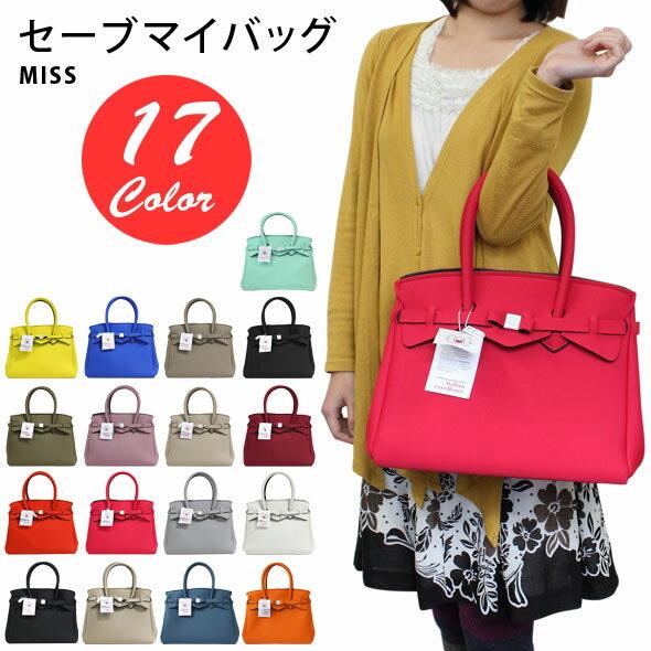 セーブマイバッグ SAVE MY BAG セイブマイバッグ トートバッグ ハンドバッグ Mサイズ MISS(ミス) 10204N MISS LYCRA//10204N-MISS【新品】