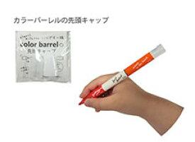 エポックケミカル カラーバーレル ペン用先頭キャップ