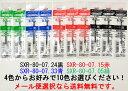 三菱鉛筆 ジェットストリーム ボールペン替え芯 SXR-80-07 色の組み合わせ自由!10本セットメール便で送料無料!※配送保証なし