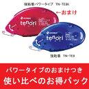 【ニチバン】テープのりてのり強粘着・パワータイプの2個セット