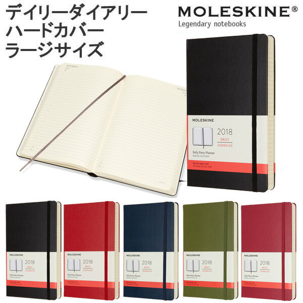 【MOLESKINE モレスキン】 2018年1月始まり デイリーダイアリー ハードカバー ラージサイズ