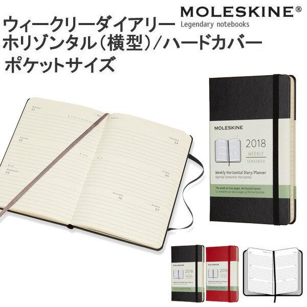 【MOLESKINE モレスキン】 2018年1月始まり ウィークリーダイアリー ホリゾンタル(横型) ハードカバー ポケットサイズ