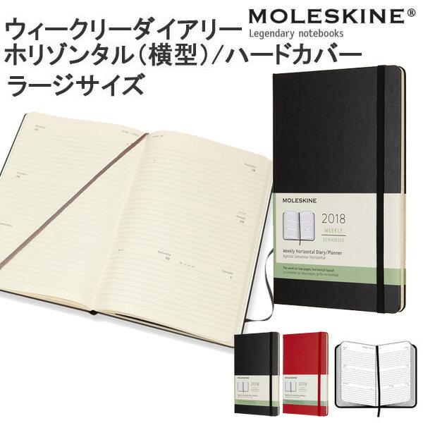【MOLESKINE モレスキン】 2018年1月始まり ウィークリーダイアリー ホリゾンタル(横型) ハードカバー ラージサイズ
