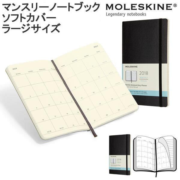 MOLESKINE モレスキン 2018年1月始まり マンスリーダイアリー ソフトカバー ラージサイズ