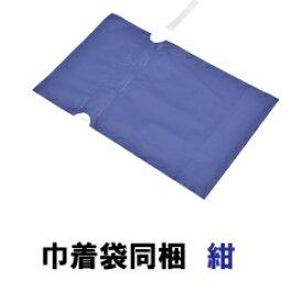 同梱巾着袋1枚(紺)【名入れ商品専用ラッピング】