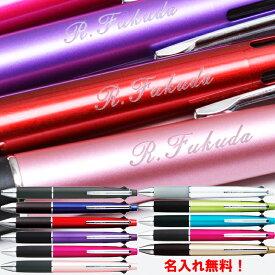 名入れ ジェットストリーム 4&1 ボールペン(0.38mm 0.5mm 0.7mm)+シャープペン MSXE5-1000 ボールペン ネコポス送料無料!